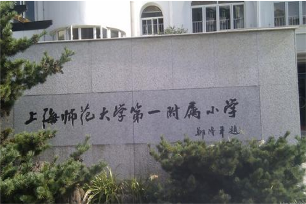 上海市十大小学排行榜