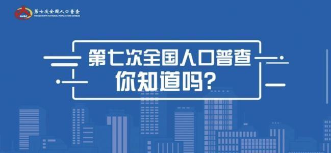 2020第七次全国人口普查试题答案是什么?全国人口普查试题答案分享[多图]图片1