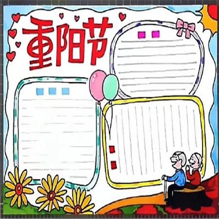2020九月九重阳节手抄报素材