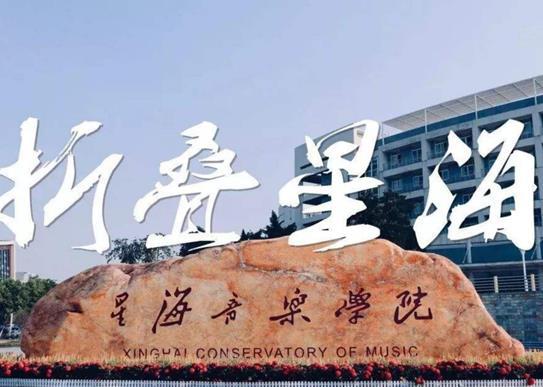 2020年中国十大音乐学院排行榜