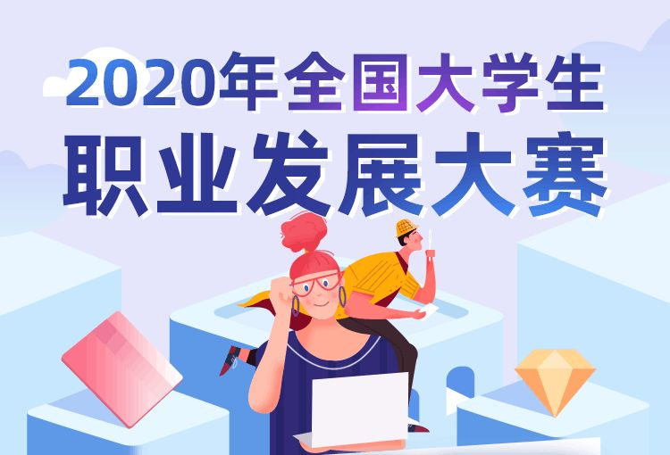 2020年全国大学生职业发展大赛初赛答案完整版分享[多图]图片1