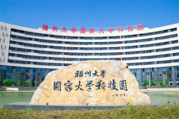 福建省八大重点大学资料介绍