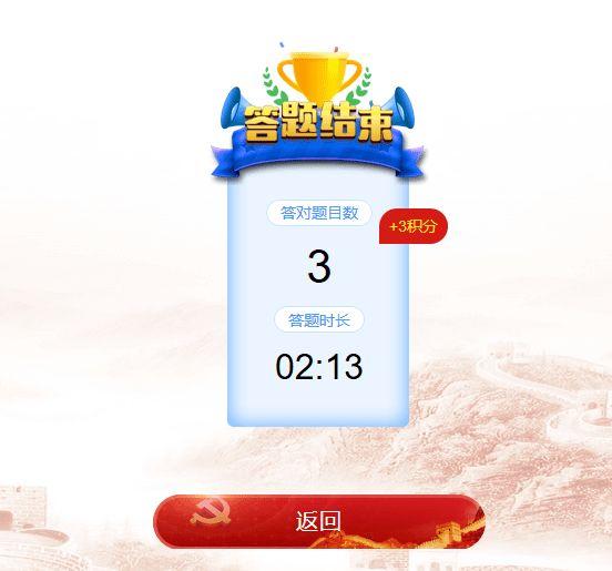 中国大学生在线四史教育怎么快速得分 四史教育自动刷分答题技巧分享[多图]图片3