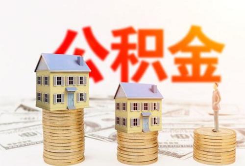 公积金贷款利息2021
