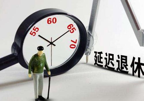 延迟退休对养老金的影响