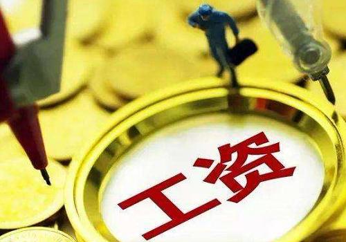 江苏最低工资标准2021年最新消息