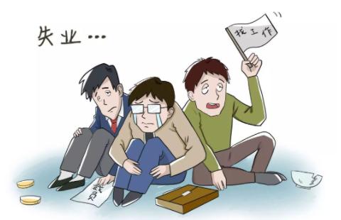 武汉失业保险金涨了吗20213