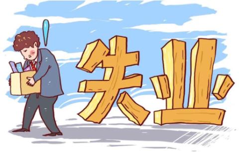 武汉失业保险金涨了吗20211